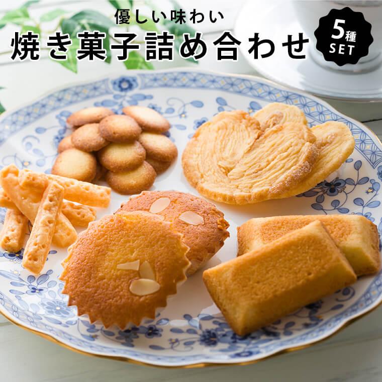 ふるさと納税 毎週更新 グルテンフリー米粉の焼き菓子詰合せ 人気 おすすめ