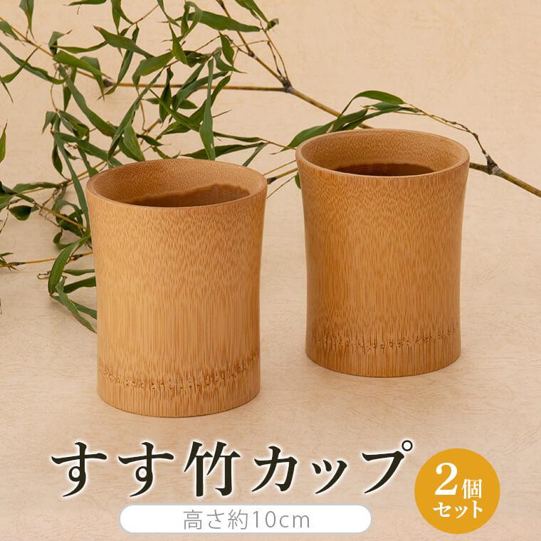 【ふるさと納税】すす竹カップ 夫婦セット(大)