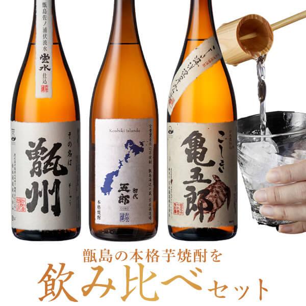 【ふるさと納税】甑州×五郎×亀五郎 吉永酒造