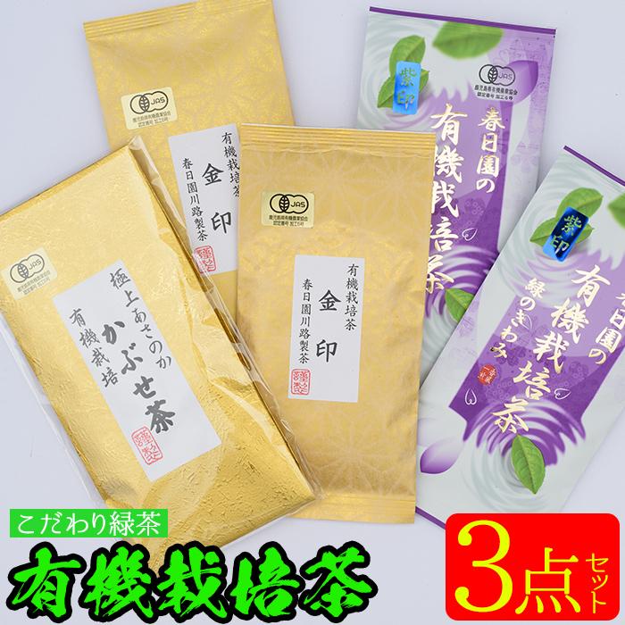 【ふるさと納税】日置市の有機栽培茶 こだわり3点セット 【春日園 川路製茶】