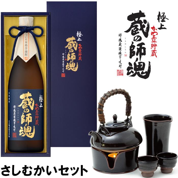 【ふるさと納税】極上蔵の師魂1800/沈壽官窯 さしむかいセット 【小正醸造】