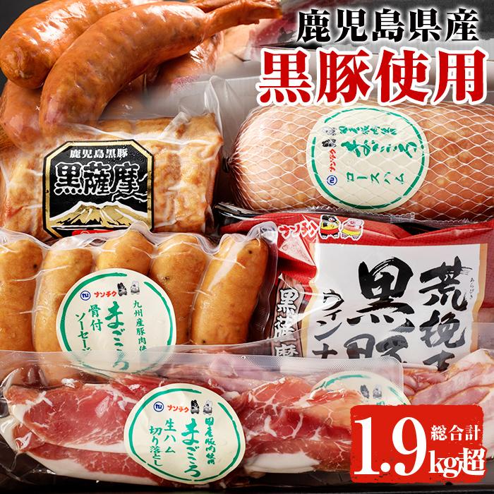 定番から日本未入荷 鹿児島県産黒豚を使用した手巻きロースハム 黒豚ウインナーなどのハム ソーセージ詰め合わせセット ふるさと納税 曽於市 計1.9kg超え 超激安特価 特選ハムセット ナンチク