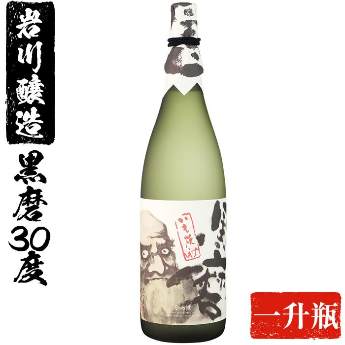 【ふるさと納税】岩川醸造 黒磨30度 一升瓶【大隅家】