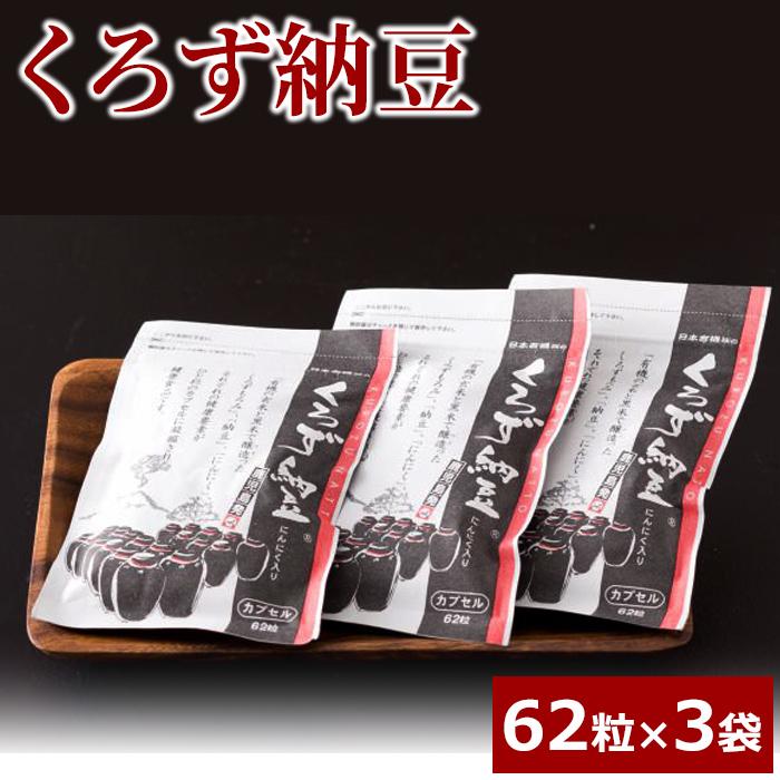 【ふるさと納税】厳選した国産素材の健康食品♪身体のサプリ「くろず納豆」62粒入×3袋【日本有機】