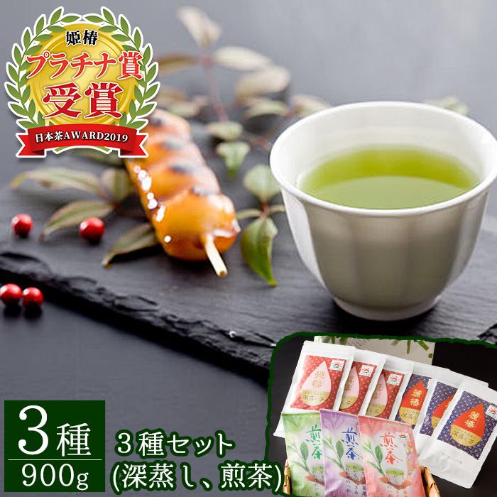 【ふるさと納税】鹿児島県産の深蒸し茶と煎茶の詰め合わせ♪小さいお茶屋の深蒸し茶セット2【お茶の山口園】