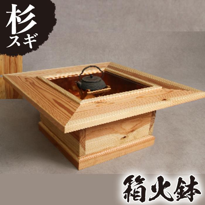 【ふるさと納税】天然木(杉)の箱火鉢!囲炉裏付きテーブル【深川木工芸】