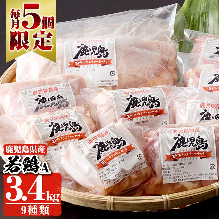 【ふるさと納税】【数量限定】鹿児島県産の鶏肉9種類 合計3.4kg!若鶏バラエティセットA【全農チキンフーズ】【鹿児島くみあいチキンフーズ】