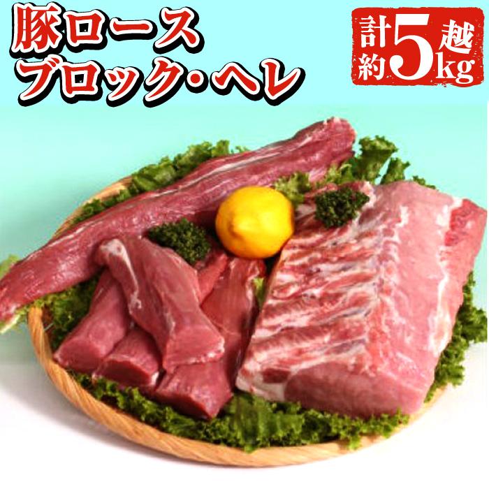 【ふるさと納税】九州産豚ロース・ヘレブロックセット!豚ロースブロック(約4.0~4.5kg)豚へれ(約1.2~1.5kg)【ナンチク】