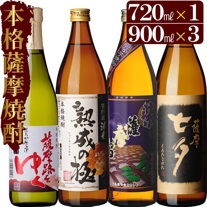 【ふるさと納税】地元焼酎2蔵4酒セット【吉村酒店】