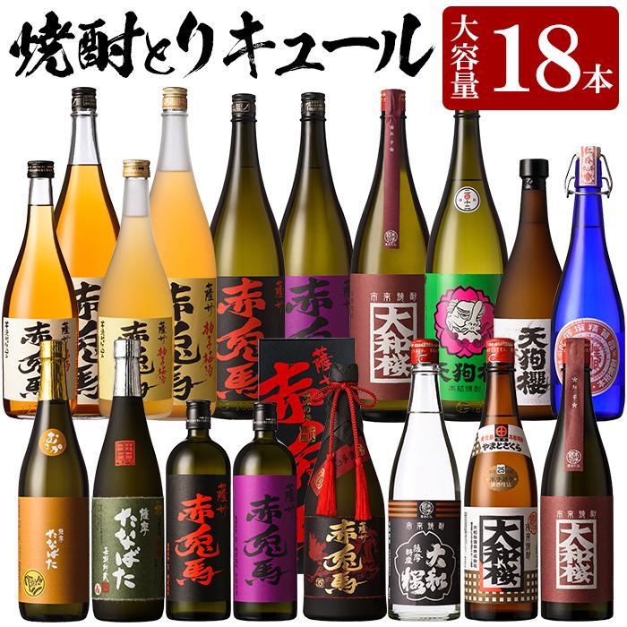 【ふるさと納税】焼酎・リキュール18本セット【林酒店】