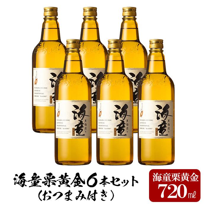 【ふるさと納税】海童栗黄金6本セット【林酒店】