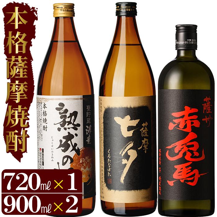 【ふるさと納税】地元3蔵3種焼酎セット【吉村酒店】