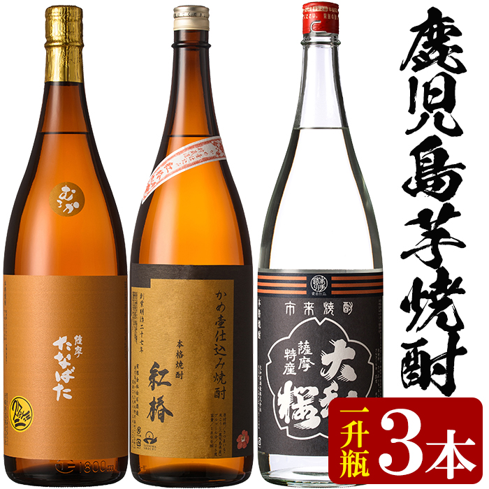 【ふるさと納税】焼酎3蔵セット(1,800ml×3本)【林酒店】