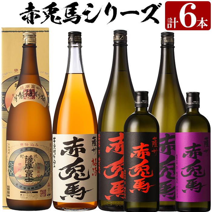 【ふるさと納税】焼酎とリキュールセット【林酒店】