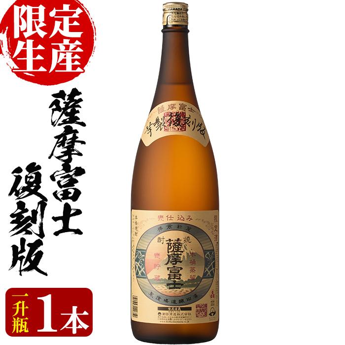 【ふるさと納税】薩摩富士復刻版1,800ml【林酒店】
