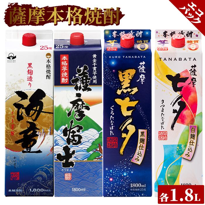 【ふるさと納税】焼酎エコパック4本セット【吉村酒店】