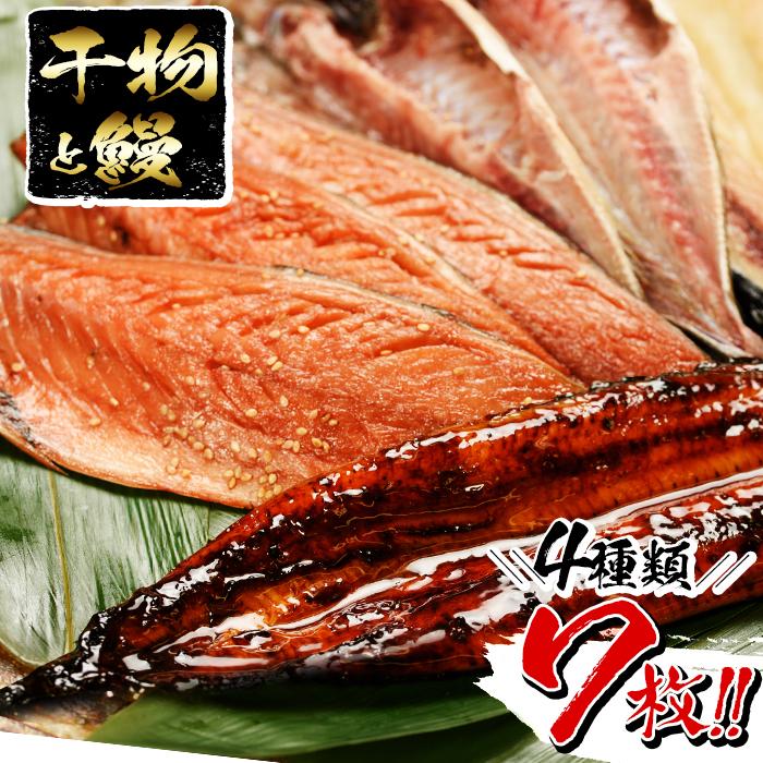 【ふるさと納税】『ひもの・鰻』贅沢セット 1【小野食品】