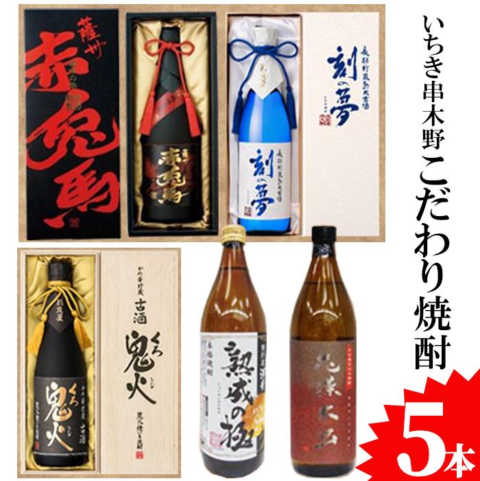 【ふるさと納税】いちき串木野こだわり焼酎5本セット