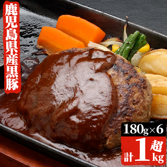 【ふるさと納税】鹿児島県産黒豚使用!本格デミグラスソースの煮込みハンバーグ(180g×6個)お手軽!温めるだけで本場の味!【エーエフ】