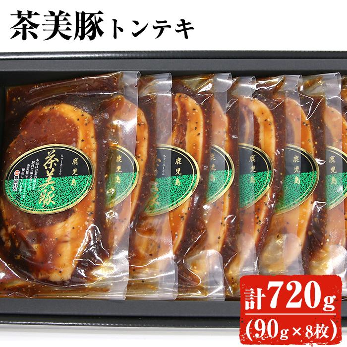 【ふるさと納税】茶美豚トンテキセット90g×8枚【鹿児島協同食品】