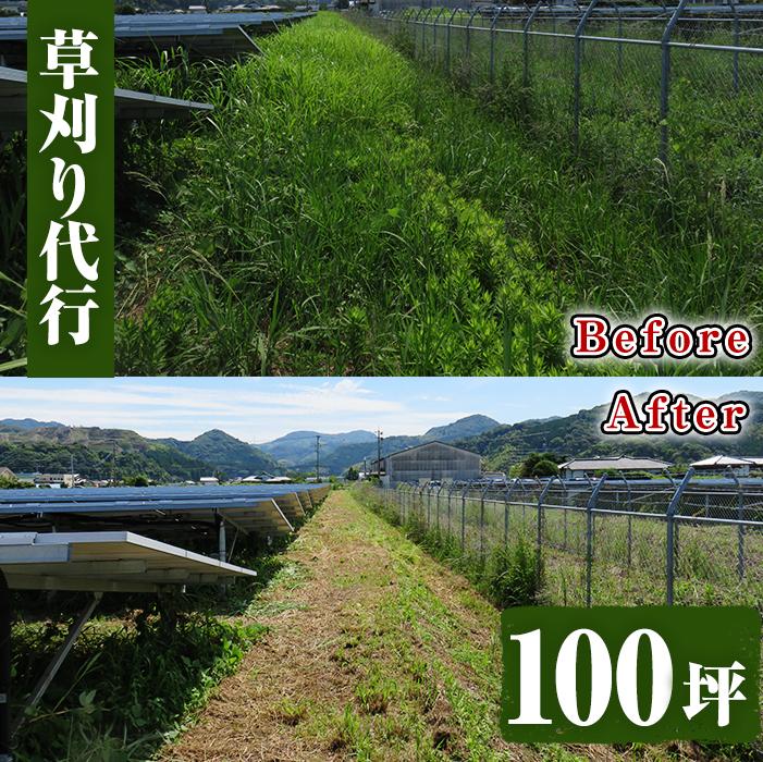 【ふるさと納税】空地の草刈り代行サービス 100坪以内【ひなた】