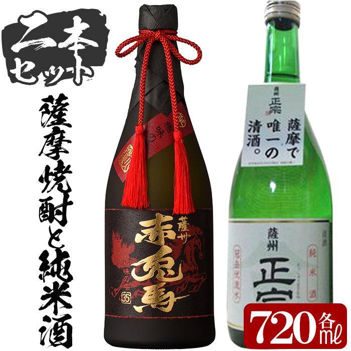 【ふるさと納税】日本酒と極上の焼酎セット!「薩州正宗純米酒」と「赤兎馬極味の雫」各720mlの豪華2本セット!【林酒店】