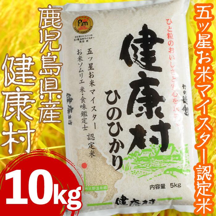 【ふるさと納税】鹿児島県産ひのひかり 米10kg【エーエフ】