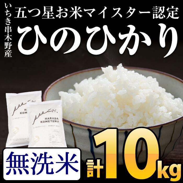 【ふるさと納税】無洗米 いちき串木野産ひのひかり 計10kg(5kg×2袋)【エーエフ】