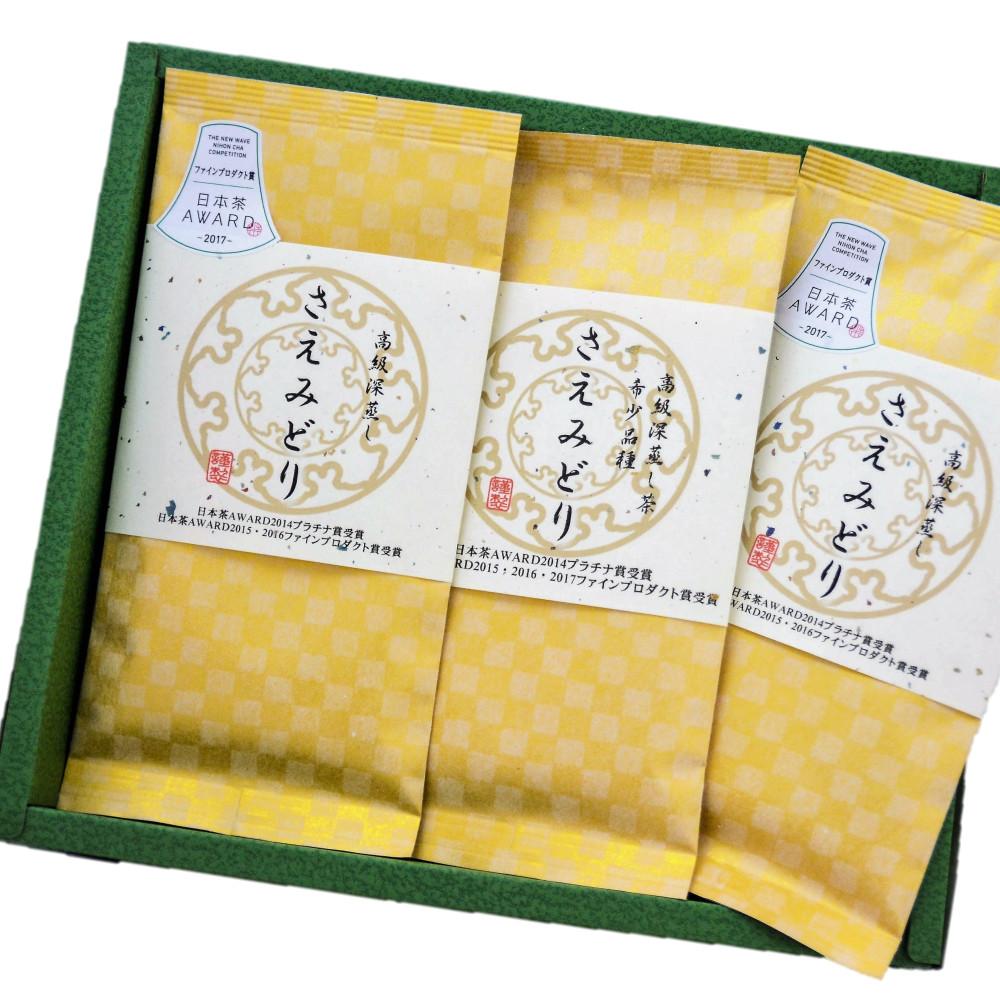 □【ふるさと納税】【日本茶AWARD受賞】高級深蒸し茶 さえみどり 3本セット