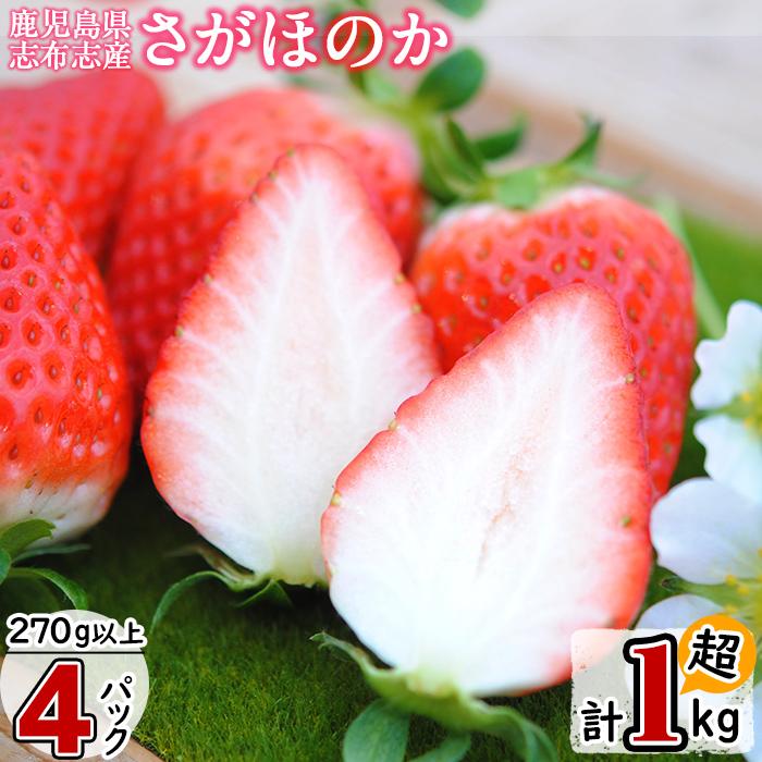 【ふるさと納税】<数量限定>鹿児島県産いちご!さがほのか計1kg以上(270g以上×4パック)栽培期間中、減農薬で大事に育てた新鮮なイチゴを産地直送♪甘さがギュッと詰まった旬の苺【農life】 a5-086