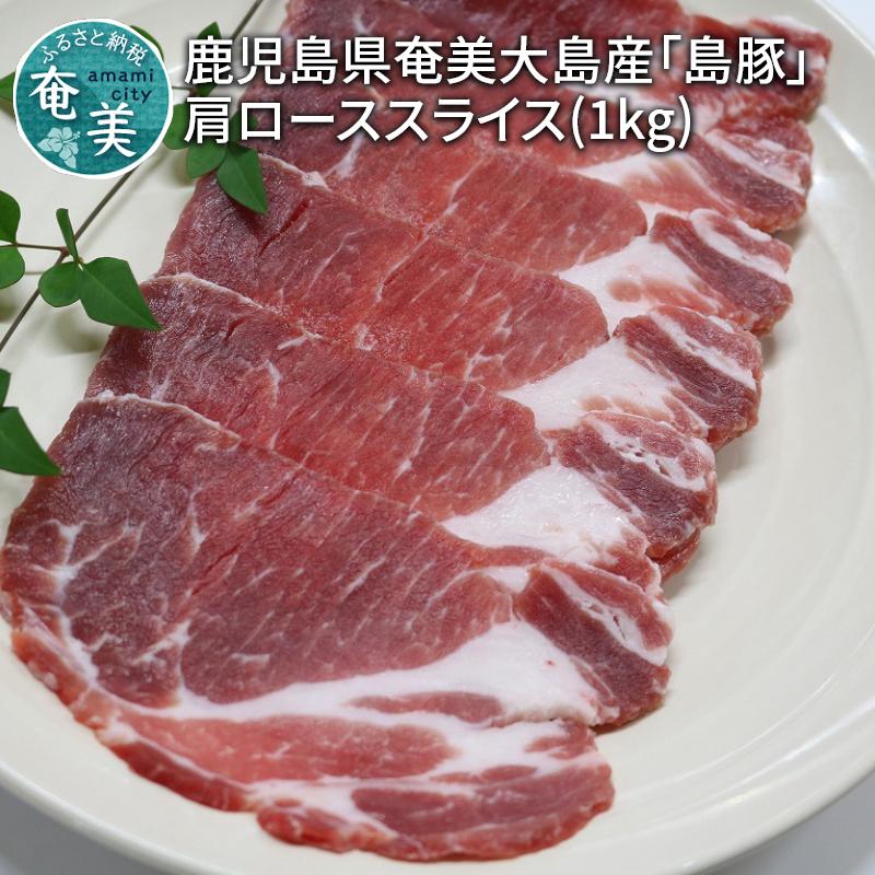 焼肉におすすめ ふるさと納税 鹿児島県奄美大島産 島豚 1kg 肩ローススライス 品質保証 格安SALEスタート