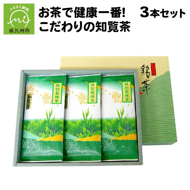 安心 安全にこだわって育てた知覧茶です ふるさと納税 お茶で健康 安い 激安 プチプラ 高品質 公式 こだわりの知覧茶3本セット