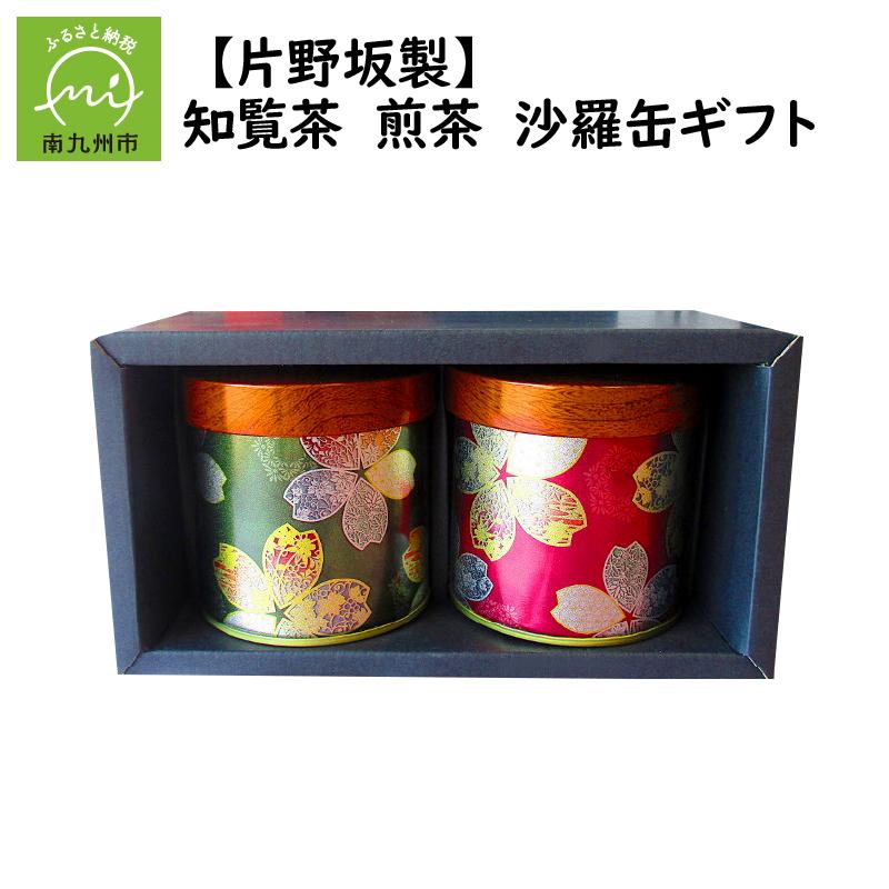 【ふるさと納税】【片野坂製茶】知覧茶 煎茶 沙羅缶ギフト
