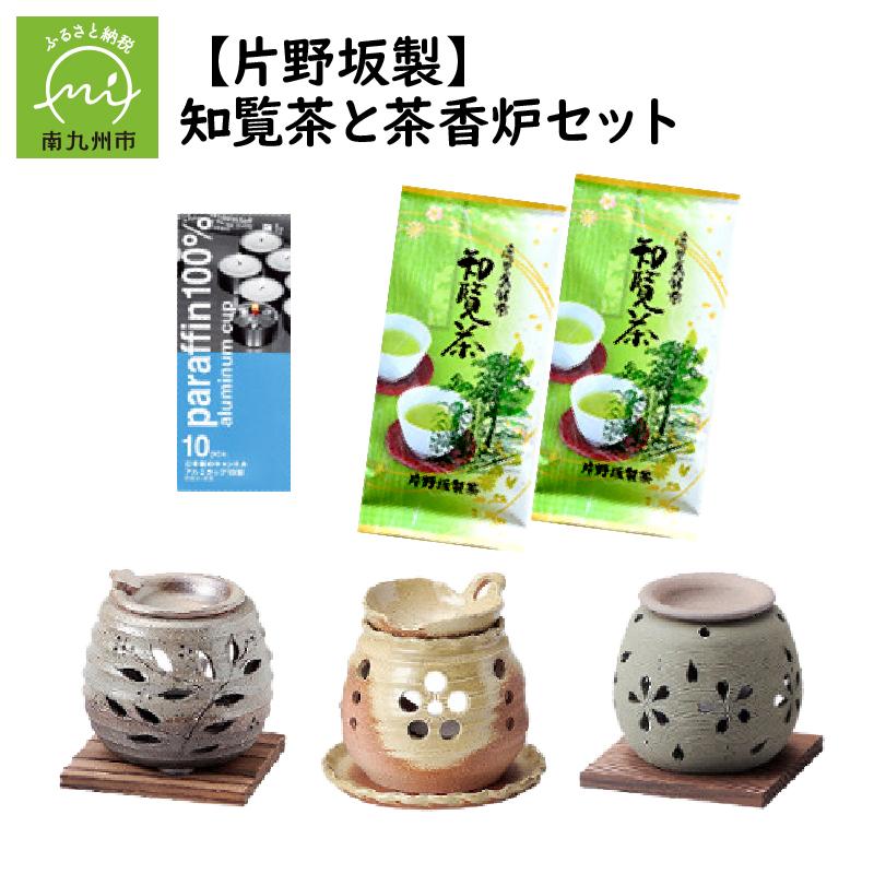 【ふるさと納税】【片野坂製茶】知覧茶と茶香炉セット