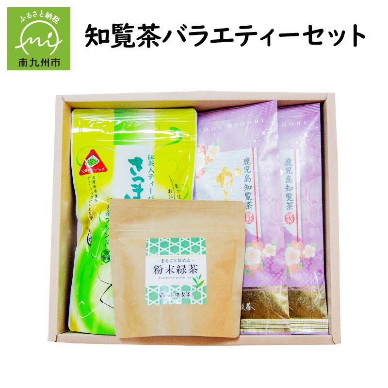 【ふるさと納税】知覧茶バラエティーセット