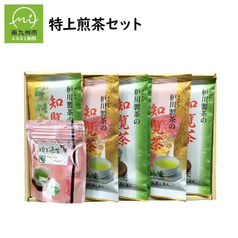 【ふるさと納税】心まで染みる高級知覧茶10本+粉末緑茶セット
