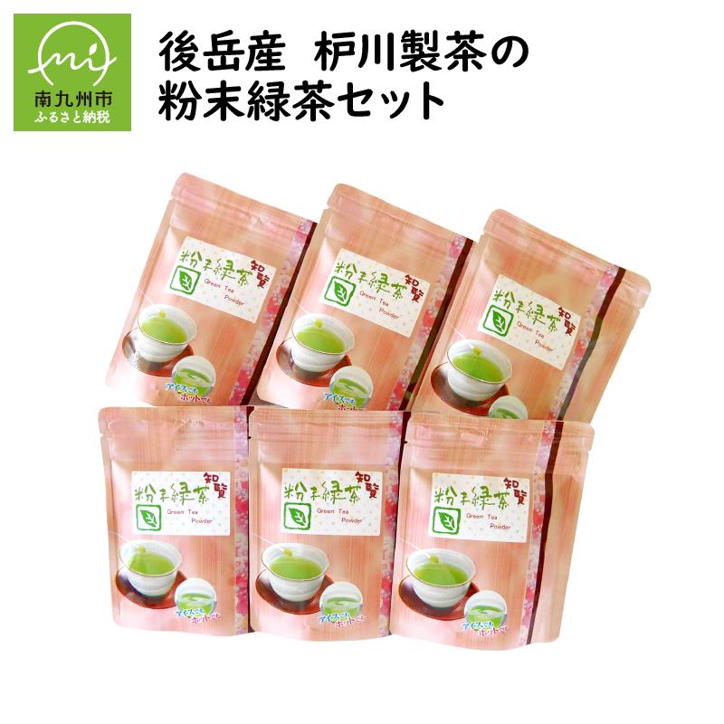 【ふるさと納税】後岳産 枦川製茶の粉末緑茶セット