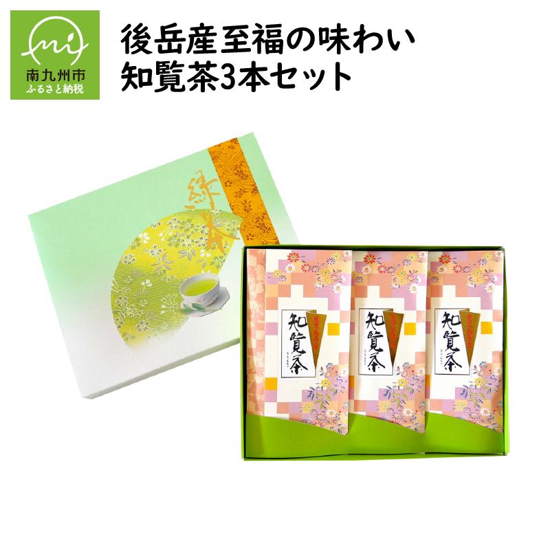 【ふるさと納税】後岳産 至福の味わい知覧茶3本セット