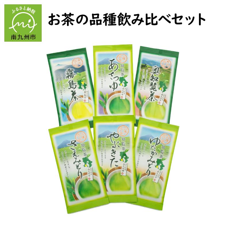 【ふるさと納税】お茶の品種飲み比べセット