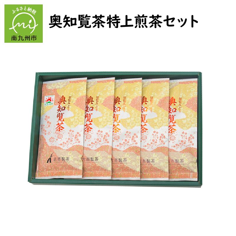半額 当店常連のお客様に大人気 ふるさと納税 春の新作 奥知覧茶高級煎茶セット