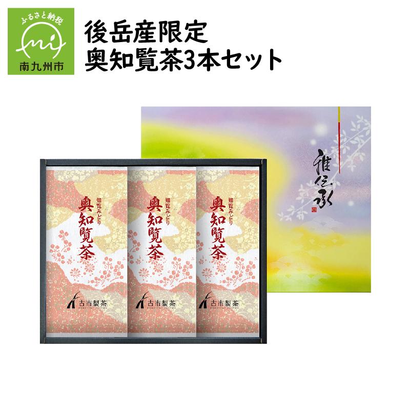【ふるさと納税】後岳産限定 奥知覧茶3本セット