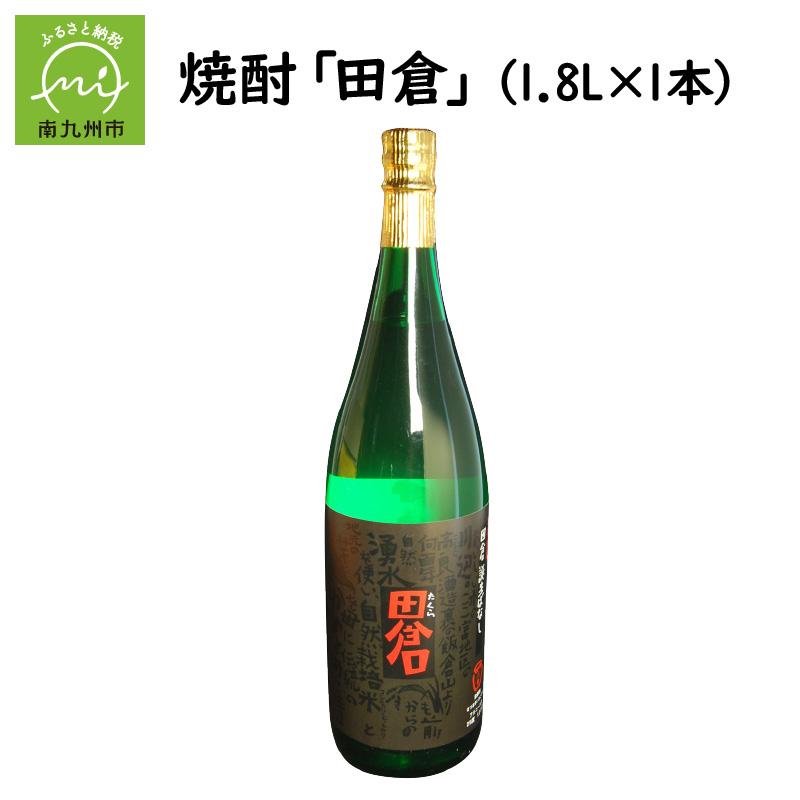 【ふるさと納税】高良酒造の希少焼酎「田倉」1.8L×1本