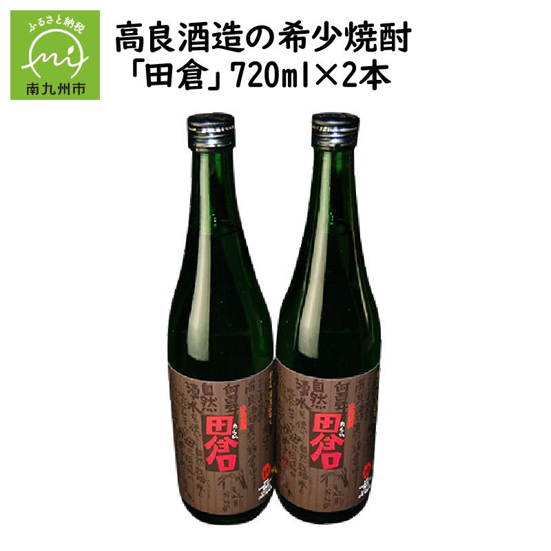 【ふるさと納税】高良酒造の希少焼酎「田倉」720ml×2本