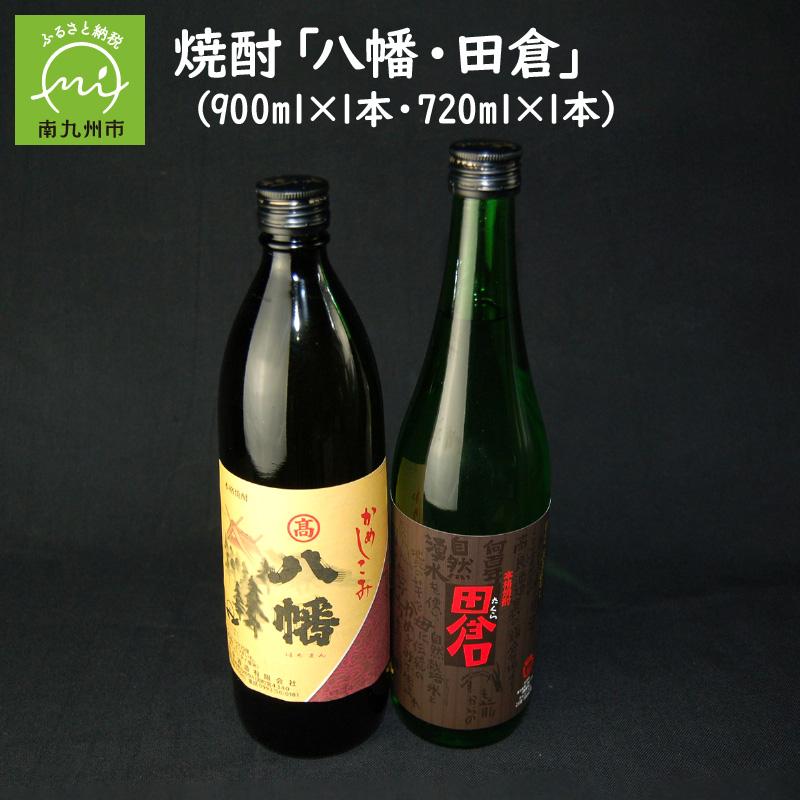 【ふるさと納税】焼酎 八幡900ml+田倉720ml