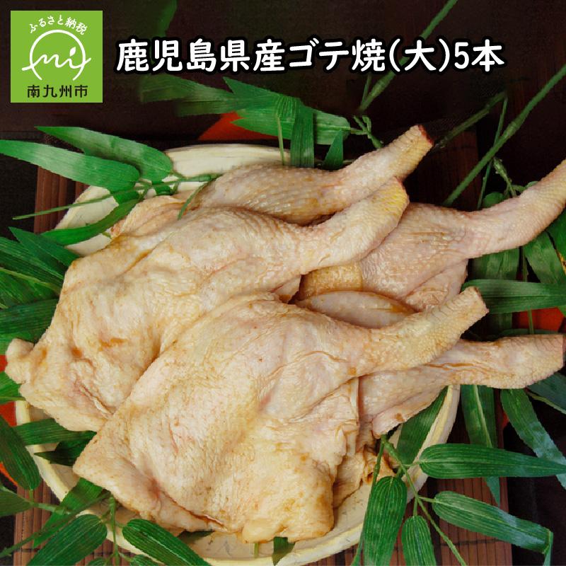 【ふるさと納税】鹿児島県産ゴテ焼(大)5本