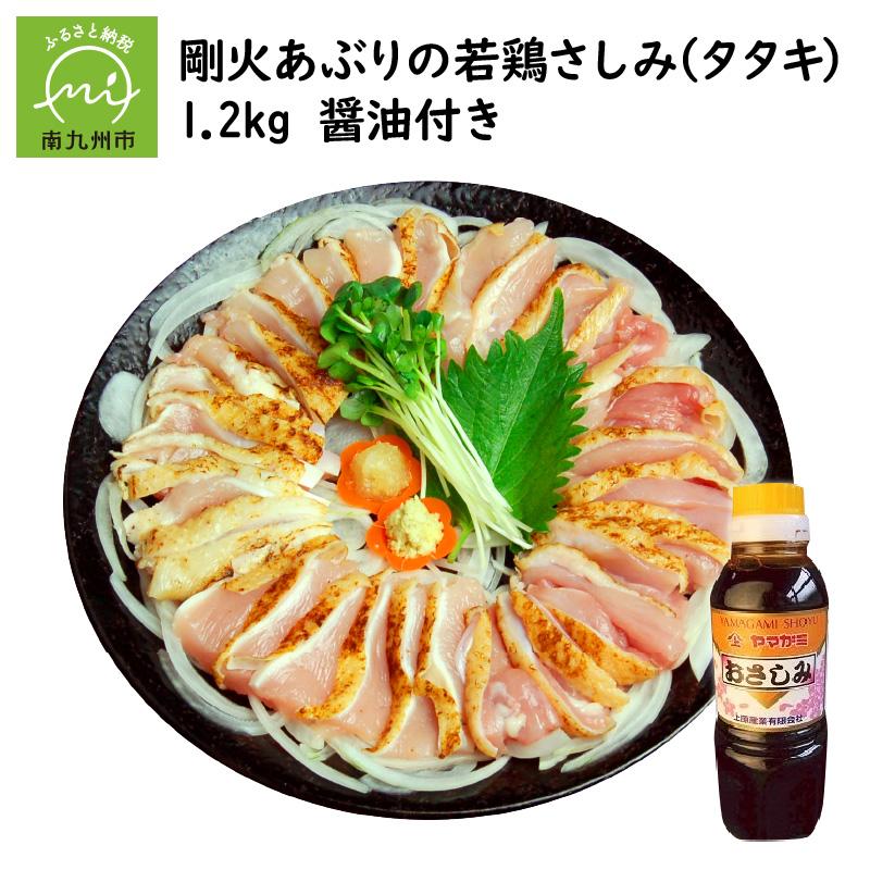 【ふるさと納税】剛火あぶりの若鶏さしみ(タタキ)1.2kg 醤油付き