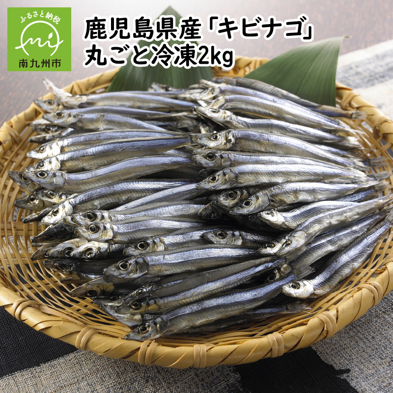 【ふるさと納税】鹿児島県産キビナゴ丸ごと冷凍2kg