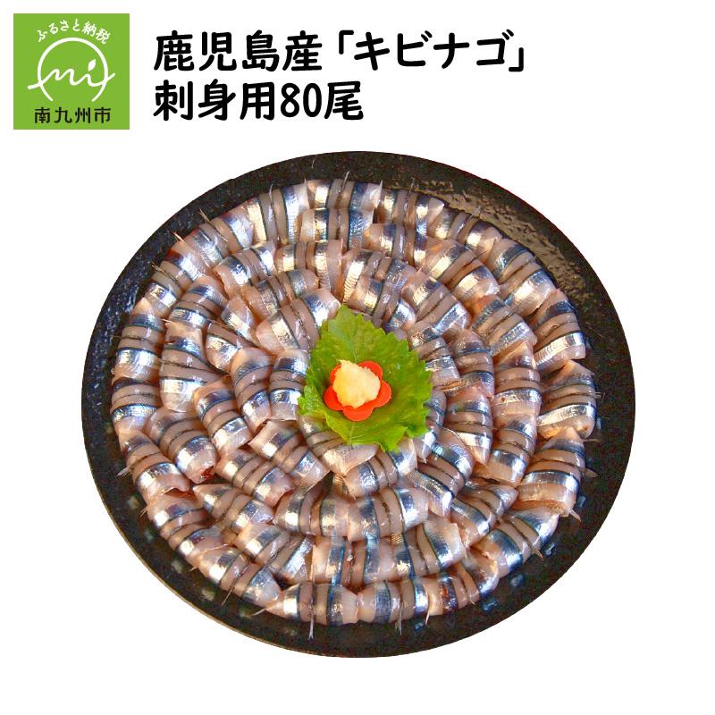 【ふるさと納税】鹿児島産「キビナゴ」刺身用80尾