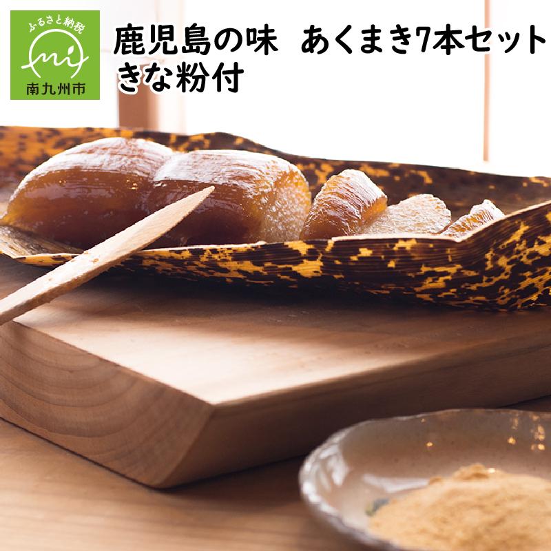 【ふるさと納税】鹿児島の味 あくまき7本セット きな粉付