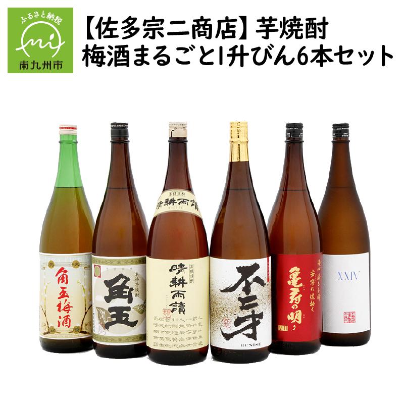 【ふるさと納税】【佐多宗二商店】芋焼酎・梅酒まるごと1升びん6本セット